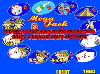 Программы и прошивки для игровых автоматов Вставка